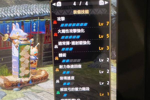 怪物猎人崛起滑步速射弓配装分享游戏攻略