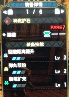 怪物猎人崛起攻击7榴弹轻弩毕业配装推荐游戏攻略