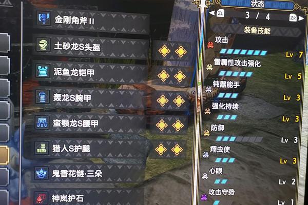 怪物猎人崛起强续航斩斧配装推荐游戏攻略