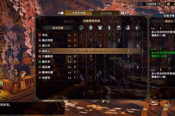 最高输出太刀套装攻略游戏攻略