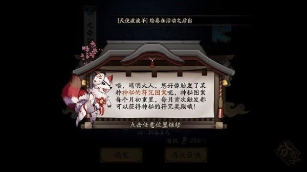 符咒1.jpg游戏攻略