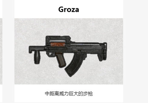 gorza.png游戏攻略