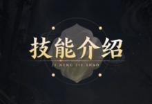 王者荣耀s25赛季奕星怎么玩?出装+铭文搭配技巧
