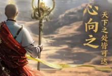 王者荣耀新英雄金蝉技能,最大亮点才不是紧箍咒!