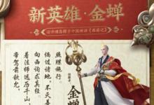王者荣耀金蝉什么时候上线正式服?预计10月底上线【2021】